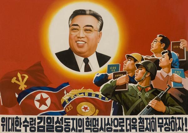 15822bb6ab5fb957d20e1dc52e657085bfe8 - Открылась выставка посвящённая Северной Корее